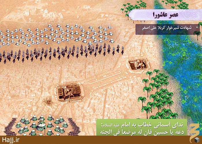 حماسه و وقایع تاریخی عاشورا را تصویری مشاهده کنید