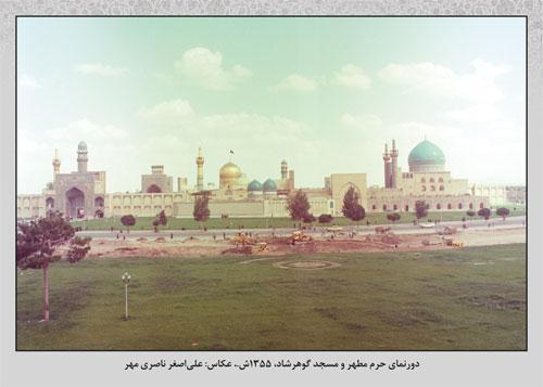 قدیمی ترین عکس ها از حرم امام رضا (ع)