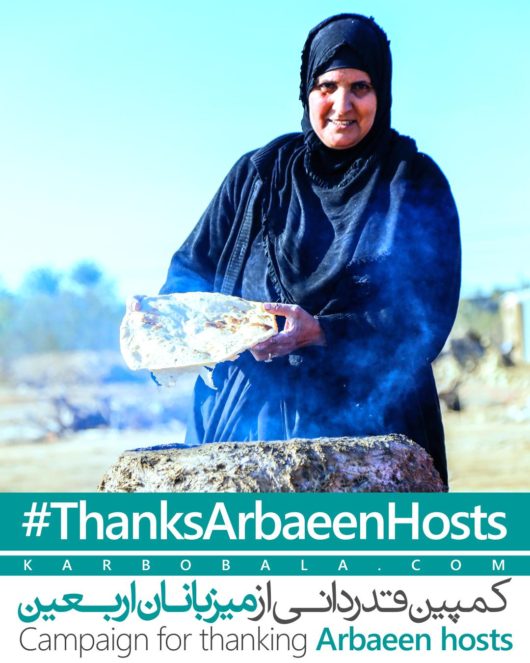 به کمپین قدردانی از میزبانان اربعین بپیوندید (ThanksArbaeenHosts#)