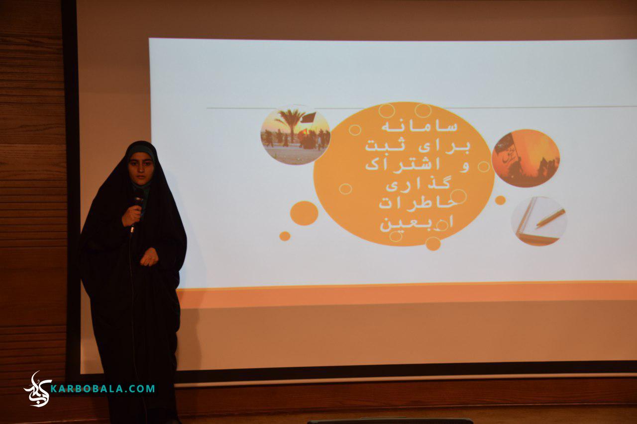 گزارش تصویری از مراسم اختتامیه دومین رویداد کارآفرینی اربعین