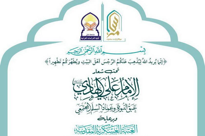 آستان مقدس عسکریین (ع) اولین همایش علمی خود را برگزار میکند