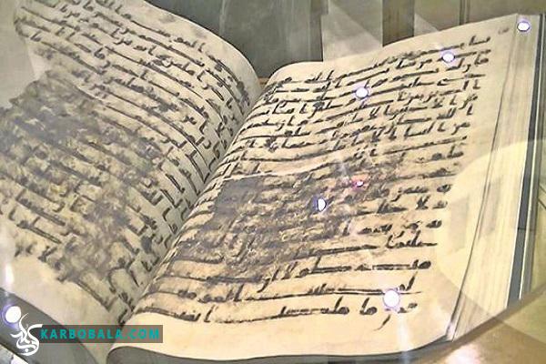 گنجینه قرآنی مسجد «سیده زینب (س)» در قاهره