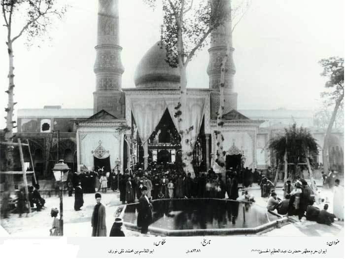 حرم حضرت عبدالعظیم (ع) در آیینه تاریخ