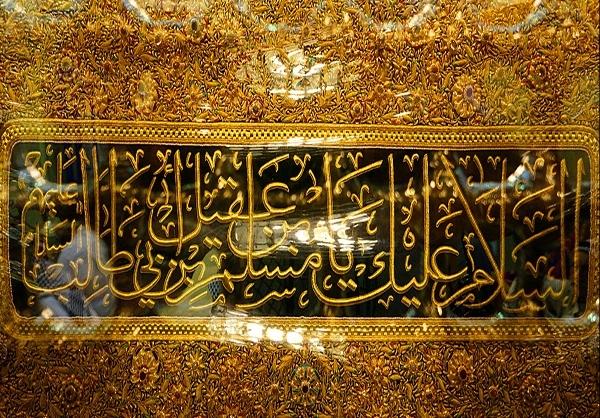 مزار سفیر امام در شهر کوفه/ تصاویر