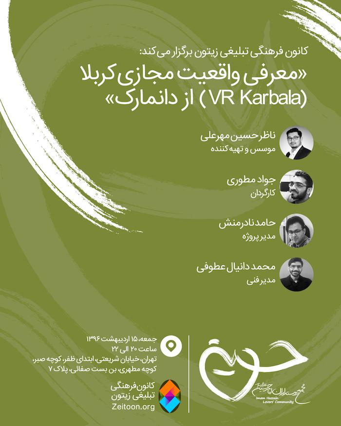 poster_Event_VR_(1).jpg