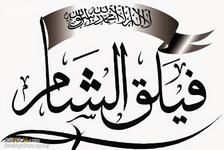 هلاکت فرمانده ارشد گروه تروریستی «فیلق الشام»