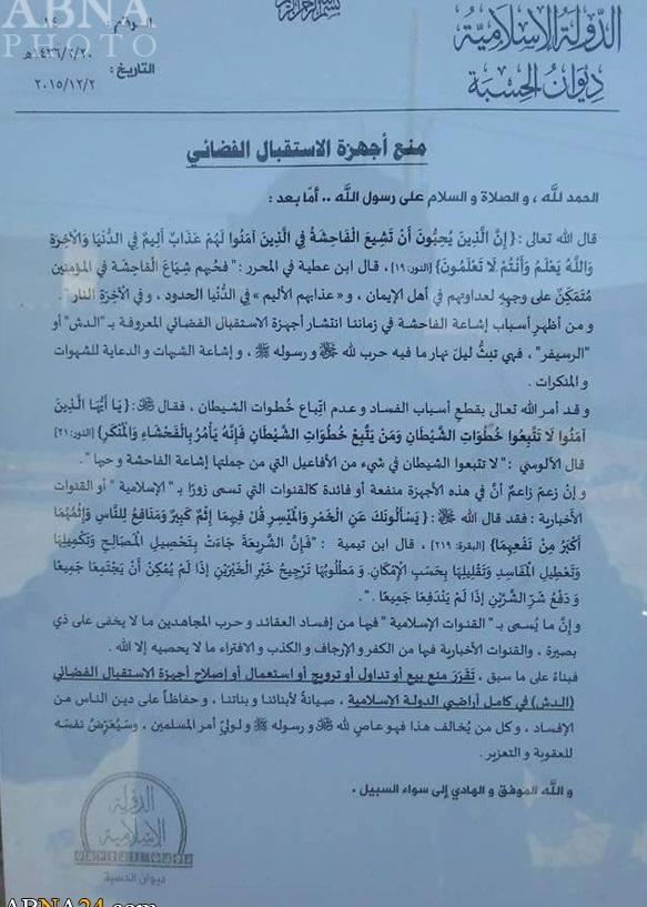 داعش در فتوایی، تلویزیون را تحریم کرد