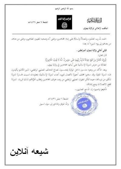 سند: اذعان داعش به شکست در عراق
