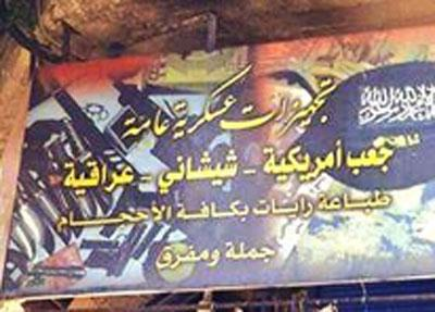 نخستین بوتیک داعش افتتاح شد