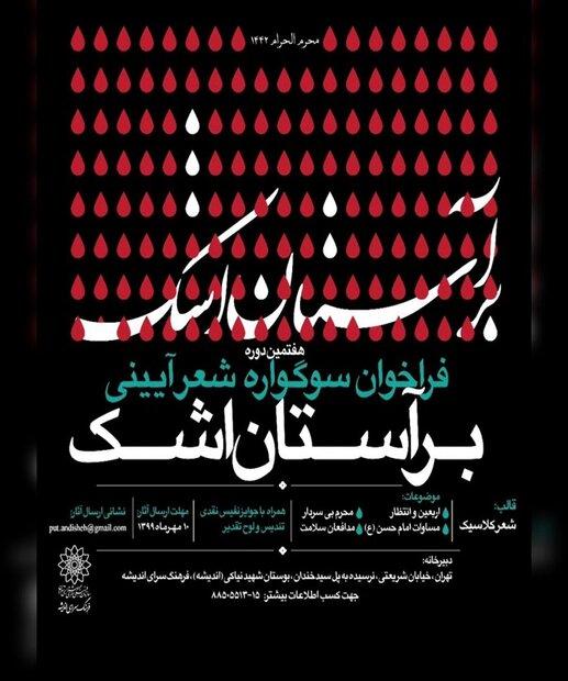 انتشار فراخوان هفتمین سوگواره شعر آئینی« بر آستان اشک»