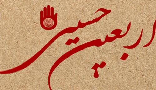 از کمک مؤمنانه مواکب حسینی تا زیارت نیابتی به مناسبت اربعین