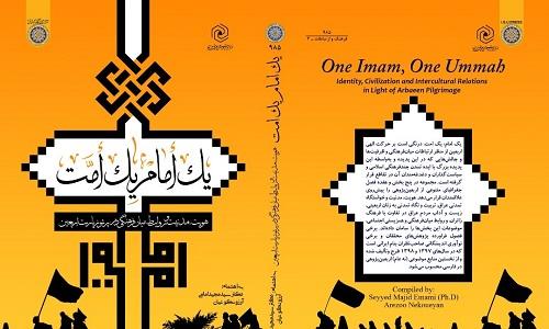 «یک امام یک امت» کتابی در حوزه اربعینپژوهی