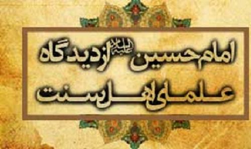 اجماع علمای اهلسنت در حب حسین بن علی (ع)