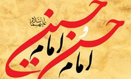 امام حسین (ع) مطیع و فرمانبردار برادرشان بودند