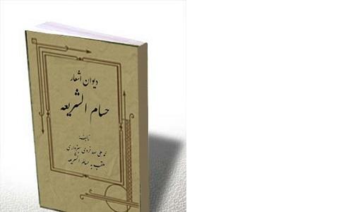 دیوان «حسام الشریعه»؛ سرشار از اشعار مذهبی