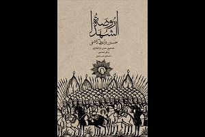 «روضه الشهداء» با تصحیح حسن ذوالفقاری، منتشر شد