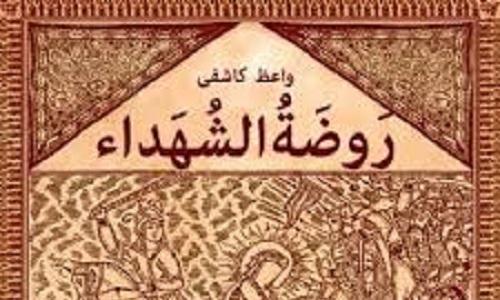 «روضه الشهدا» ؛ نخستین مقتل امام حسین (ع) به زبان فارسی