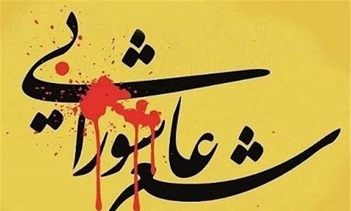 شعر عاشورایی در تمام قوالب شعر فارسی سروده شده است