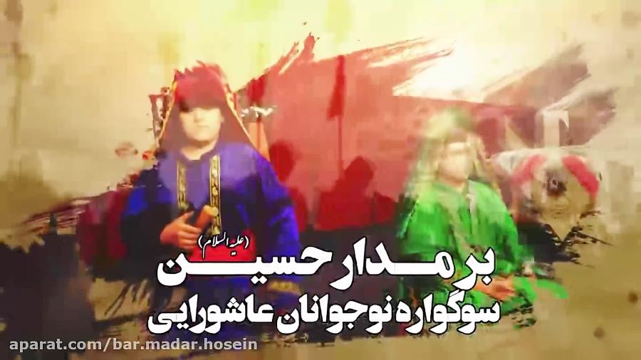 انتشار فراخوان سوگواره هنری«بر مدار حسین(ع)»