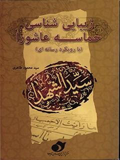امام زینالعابدین (ع) در زمره راویان اصلی واقعه عاشوراست