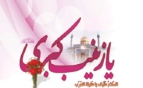 ای زبان علی در کام، ای رسالت حسین بر دوش!