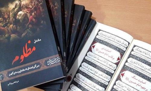 «مقتل مظلوم» در دسترس عزاداران حسینی قرار گرفت