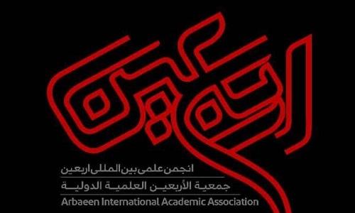 انتشار فراخوان عضویت در انجمن علمی ـ بینالمللی اربعین