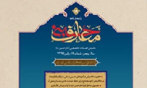 راهکارهای امام سجاد (ع) برای حفظ عاشورا