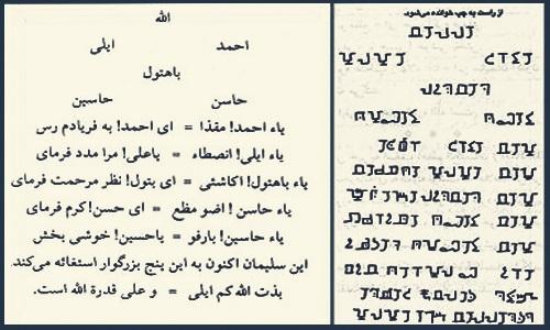 «شُبیر» و «ایرییل»؛ نامهای امام حسین (ع) که در تورات آمده است