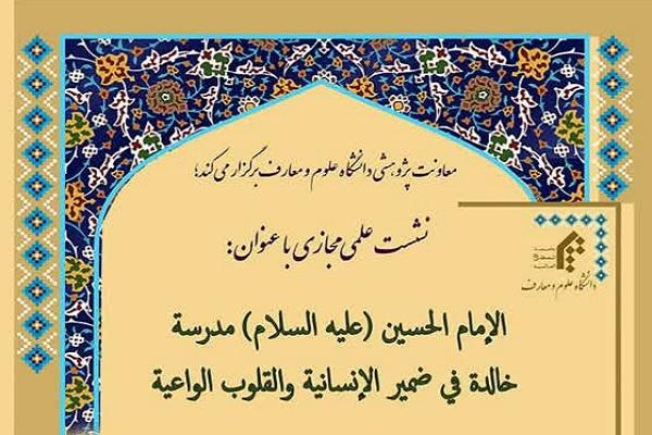 نشست علمی «الامام الحسین (ع) مدرسه خالده فی ضمیر الانسانیه والقلوب الواعیه»