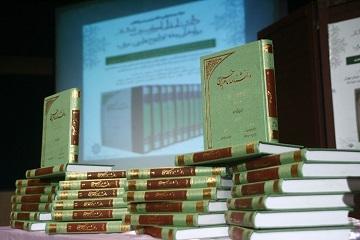 بازنمایی و بازشناسی «دانشنامه امام حسین (ع)»