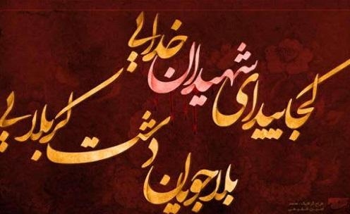 مولانا اشاراتی لطیف و عارفانه به عاشورا داشته است