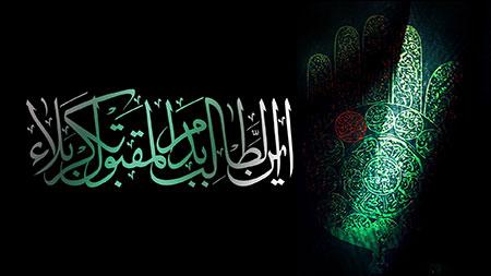 سیدالشهدا (ع)؛ مصداق بارز «نفس مظلوم»