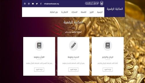 افتتاح کتابخانه دیجیتال آستان قدس حسینی