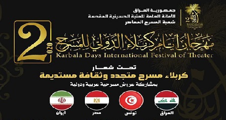 جشنواره بینالمللی تئاتر «روزهای کربلا»