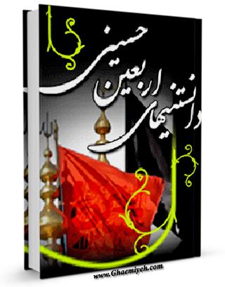 انتشار نسخه دیجیتال کتاب دانستنی های اربعین حسینی