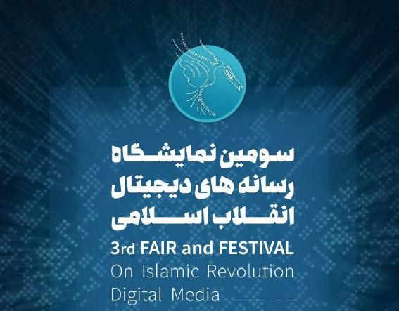 «کرب و بلا» در نمایشگاه رسانه هاى دیجیتال انقلاب اسلامى