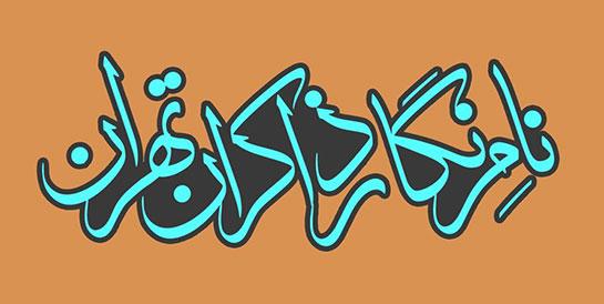 طرح «نام نگار ذاکران تهران» کلید خورد