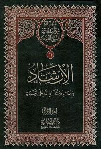 «الارشاد»؛ مستند تاریخی شیخ مفید از واقعه عاشورا