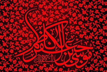 امام موسی کاظم (ع)؛ آئینه سه معصوم  (ع)