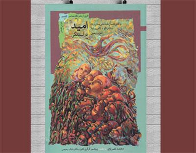 «امید در آستانگی» نخستین اثر تطبیقی زیارت در اسلام و مسیحیت