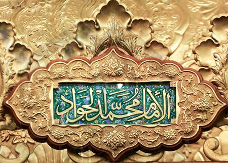 چرا امام جواد (ع) را «شبیه صاحب فطرس» نامیدند؟