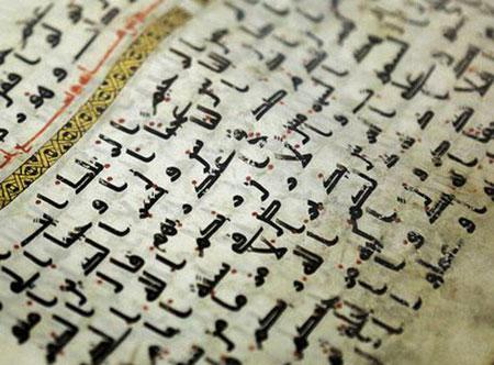 معرفی یاوران امام حسین (ع) در مصحفی به خط امیرالمومنین (ع)