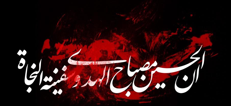 عشق به امام حسین علیهالسلام با عملیات تروریستی خاموش نمیشود
