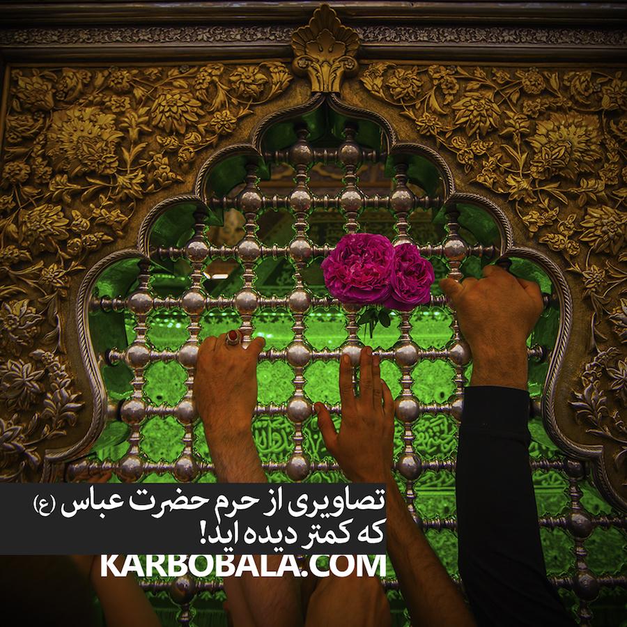 تصاویری از حرم حضرت عباس (ع) که کمتر دیدهاید