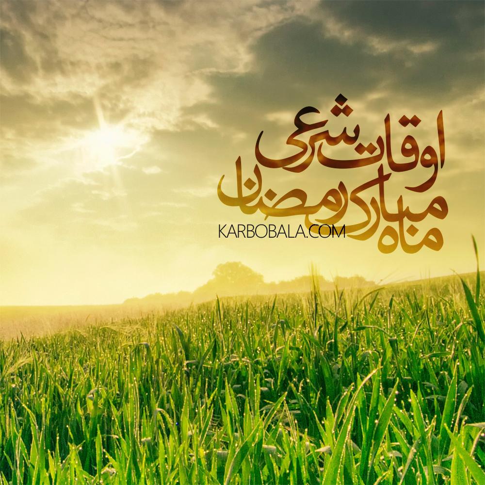 نتیجه تصویری برای وقات شرعی ماه مبارک رمضان