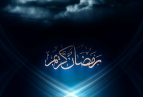 امروز شنبه اول ماه مبارک رمضان است