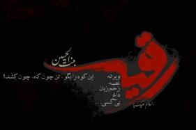 برگزاری همایش سه ساله های حسینی همزمان با شهادت حضرت رقیه علیها السلام