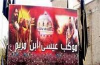 هیات عزاداری مسیحیان عراق در اربعین حسینی