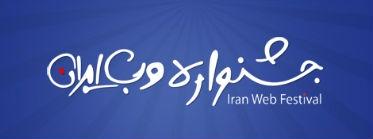 کسب مقام نخست جشنواره وب ایران